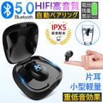 ワイヤレスイヤホン Bluetooth イヤホン イヤフォン ブルートゥース 高音質 iPhone android ヘッドセット付き 片耳 カナル型 小型 軽量