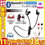 ワイヤレスイヤホン Bluetooth5.0 イヤホン スポーツ ランニング TF無線 イヤホン マグネット 両耳 防水 防塵 防汗 人間工学設計