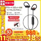ワイヤレスイヤホン Bluetooth4.2 イヤホン スポーツ ランニング TF無線 イヤホン 両耳 防水 防塵 防汗 人間工学設計