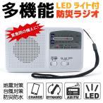 ポータブルラジオ FM/AM/対応 防災ラジオ スマートフォンに充電可能 手回し充電/太陽光充電対応 自然災害に備え
