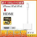 Lightning to HDMI 変換アダプタ ライトニング HDMI 変換ケーブル iPhone/iPad/iPodをテレビに出力 Lightning - Digital AVアダプ