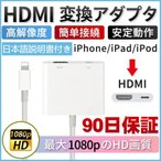 Lightning to HDMI 変換アダプタ ライトニング HDMI 変換ケーブル iPhone iPad iPodをテレビに出力 Lightning - Digital AVアダプ