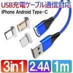 IPhone Android 3in1マグネット充電ケーブル アイフォン アンドロイド 充電器  2.4A急速充電 1Mい
