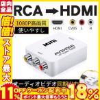 HDMI to AV ����ݥ��å� RCA �Ѵ� �Ÿ� ����С����� ���� �Ѵ��� �Ѵ������ץ� RCA���Ϣ�HDMI���� HDMI 2AV