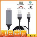 Lightning HDMI 変換ケーブル Lightning Digital AV to HDMI 1080Pアダプタ iphone 映像出力ケーブル 設定不要 音声同期出力 IOS 13対応