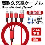 USB Type-Cケーブル ライトニング 3in1 充電ケーブル 急速充電 マイクロusbケーブル高耐久 編組ナイロンケーブル iOS / Android