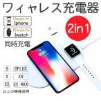 アップルウォッチ 充電器 apple watch 充電器 Qi ワイヤレス充電器 磁気充電ケーブル 急速充電対応