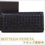 ボッテガヴェネタ BOTTEGA VENETA 財布 ボッテガ 長財布 ブラック 120697-V4...