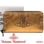 ヴィヴィアンウエストウッド 財布 ヴィヴィアン Vivienne Westwood ラウンドファスナー長財布 レディース メンズ メタリックゴールド 51050024 ANNA GOLD