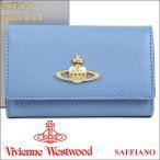 ヴィヴィアンウエストウッド 6連キーケース Vivienne Westwood ヴィヴィアン キーホルダー Vivienne Westwood ライトブルー 720V SAFFIANO BLUE