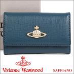 ヴィヴィアンウエストウッド キーケース Vivienne Westwood ヴィヴィアン 6連キーケース レディース メンズ ブルー 720V SAFFIANO BLUE