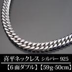 喜平ネックレス シルバー 喜平チェーン シルバー925 6面ダブル 59g-50cm