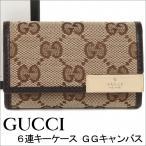 グッチ 6連キーケース GUCCI GGキャンバス キーホルダー ベージュ×ブラウン 268833-KQWFG-9643