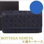 ショッピングボッテガヴェネタ ボッテガヴェネタ キーケース BOTTEGA VENETA 6連キーケース ボッテガ  ニューダークネイビー 324080-VBD51-8974