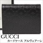 グッチ カードケース GUCCI カード入れ パスケース 名刺入れ アルヴェアーレ ブラック レディース メンズ 410120-CWH1G-1000