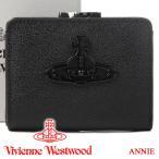 ヴィヴィアンウエストウッド 財布 Vivienne Westwood ヴィヴィアン レディース がま口二つ折り財布 ブラック 51010019 ANNIE BLACK