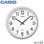 掛け時計 クオーツ カシオ IQ-77-8JF CASIO 掛け時計 クロック スムーズ秒針 【お取り寄せ】