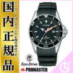 ダイバーズ シチズン EP6041-00E  国内正規品 プロマスター  エコ・ドライブ搭載の本格ダイバーズウオッチ レディス  腕時計