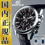 カシオ エディフィス スマホ連動 モバイルリンク機能 EQB-500L-1AJF CASIO EDIFICE  Bluetooth搭載 クロノグラフ レザーバンド メンズ 腕時計