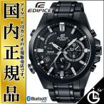 カシオ エディフィス EQB-510DC-1AJF CASIO EDIFICE  Bluetooth搭載 モバイルリンク機能 スマホ連動 ブラック クロノグラフ メンズ 腕時計 正規品 送料無料