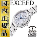 シチズン エクシード CITIZEN EXCEED エコドライブ ソーラー 電波時計 腕時計 レディース ES8100-54A【正規品・日本製・お取り寄せ】