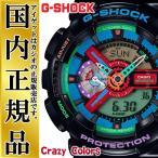 G-SHOCK Gショック クレイジー・カラーズ GA-110MC-1AJF カシオ CASIO デ...