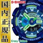 G-SHOCK Gショック クレイジー・カラーズ GA-110MC-2AJF カシオ CASIO デ...