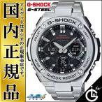 【正規品】 GST-W110D-1AJF Gスチールシリーズ。