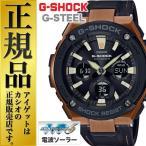 正規品 G-SHOCK Gスチール タフレザー GST-W120L-1AJF