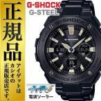 正規品 G-SHOCK Gスチール ブラック GST-W130BD-1AJF