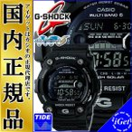 ショッピングGW Gショック ジーショック G-SHOCK  GW-7900B-1JF CASIO カシオ 腕時計 ソーラー 電波時計 タイドグラフ メンズ