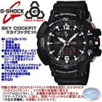 CASIO G-SHOCK SKY COCKPIT カシオ ソーラー 電波時計 Gショック スカイコックピット GW-A1100-1AJF 方位計測機能 アナログ メンズ 腕時計 マルチバンド6