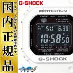 ショッピングGW カシオ G-SHOCK ORIGIN 5600 ソーラー 電波時計 GW-M5610MD-7JF Gショック CASIO スクエアフェイス ホワイト