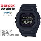 G-SHOCK 電波 ソーラー カシオ Gショック 電波時計 GXW-56BB-1JF CASIO ケースサイズ50mm越え 超ビックフェイス デジタル マットブラック 黒 ウレタンバンド