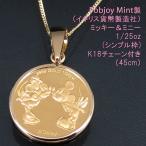 ミッキー&ミニー コイン ネックレス ペンダント メダル 24金 K24 純金 1/25oz ディズニー Pobjoy Mint社製 K18チェーン付