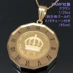 コインペンダント ネックレス 24金 K24 純金 1/25oz クラウン K18チェーン付