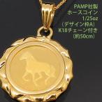 コインペンダント 24金 K24 純金 1/25oz 馬モチーフ ホース 蹄鉄 (ホースシュー) ネックレス K18チェーン付