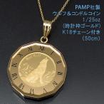 コイン ネックレス ペンダント ウルフ&コンドル 24金 K24 純金 1/25oz PAMP社製 K18チェーン付