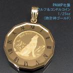 コイン ペンダントトップ ヘッド ネックレス ウルフ&コンドル 24金 K24 純金 1/25oz PAMP社製 時計枠ゴールド