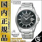 シチズン メカニカルウオッチ NB1040-52E CITIZEN Collection 機械式 Made in JAPAN 自動巻き 手巻き シースルーバック