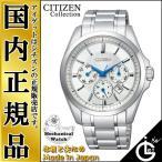シチズン メカニカルウオッチ NB2020-54A CITIZEN Collection 機械式 Made in JAPAN 自動巻き 手巻き シースルーバック