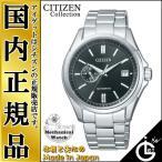シチズン メカニカルウオッチ NP3020-57E CITIZEN Collection 機械式 Made in JAPAN 自動巻き 手巻き シースルーバック