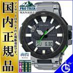 カシオ プロトレック マナスル CASIO PROTREK MANASLU PRX-8000T-7BJF シリーズ最上位モデル トリプルセンサー ソーラー 電波時計 竹内洋岳さん メンズ 腕時計