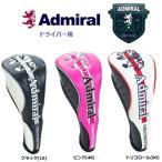 アドミラルゴルフ ヘッドカバー ドライバー用 スポーツモデル ADMG9SH1