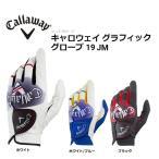 キャロウェイ ゴルフ グラフィック グローブ 19 JMメンズ 左手用 手袋 Callaway Graphic Glove 19 JM 【メール便配送(4枚まで)】