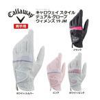 レディース キャロウェイ ゴルフ グローブ スタイル デュアル 19JM 両手用 手袋 Callaway Style Dual Womens 19JM 2019年モデル 【メール便配送(4枚まで)】