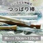 つっぱり棒 突っ張り棒 テンションポール カフェカーテン ホワイト・ライトオーク [M70〜120cm]