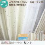 カーテン ドレープカーテン 遮光2級 ラメプリント AH556星と月 既製サイズ巾100×丈105・135cm 2枚組/巾150×丈178・200cm 1枚
