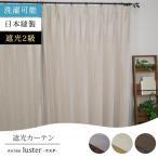 カーテン ドレープカーテン 遮光2級 AH566ラスタ サイズオーダー巾45〜100cm×丈101〜150cm 1枚