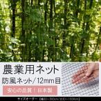 農業用ネット 防風ネット 12mm目 サイズオーダー 幅30〜100cm×丈410〜500cm JQ